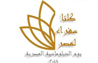 """""""الخارجية"""" تطلق حملة لتسليط الضوء على القوة الناعمة بمناسبة يوم الدبلوماسية المصرية"""