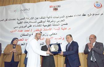 """توقيع عقد إنشاء أول مصنع فى مصر والثاني بالشرق الأوسط لتصنيع السرنجات """"ذاتية التدمير"""""""