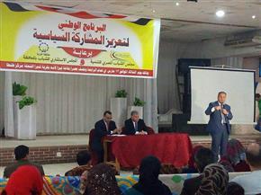 مؤتمر جماهيري لمجلس الشباب المصري في طنطا تأييدا للسيسي | صور