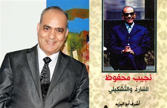 """""""نجيب محفوظ .. السارد والتشكيلى"""" لأشرف أبو اليزيد.. إصدار جديد لهيئة الكتاب"""