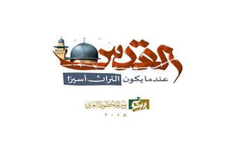 برعاية الجامعة العربية.. انطلاق فعاليات يوم المخطوط العربي 4 إبريل