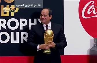 السيسي يستقبل كأس العالم.. ويطالب المنتخب بتقديم أداء يليق بشهداء مصر