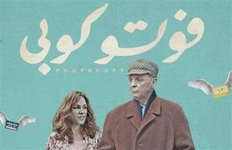 """""""فوتوكوبي"""" و""""النحت في الزمن"""" في المسابقة الرسمية لمهرجان """"السينما العربية"""" بباريس"""