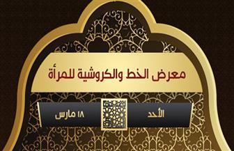 """افتتاح معرض """"فنون الخط العربي والحلي"""" في بيت السناري.. الليلة"""