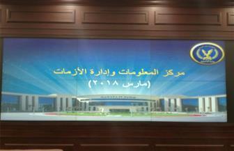 """مصر علي شاشة.. """"بوابة الأهرام"""" ترصد غرفة إدارة الأزمات بوزارة الداخلية"""