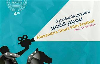 """مهرجان """"الإسكندرية للفيلم القصير"""" يكشف قائمة المسابقة الروائية"""