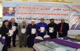 بيت العائلة المصرية بكفرالشيخ ينظم مؤتمرا لدعم السيسي لفترة رئاسية ثانية| صور
