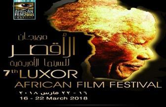 غدا..اختتام فعاليات مهرجان الأقصر للسينما الإفريقية فى دورته السابعة