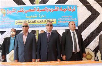 محافظ كفر الشيخ يطلق الحملة القومية لترشيد استهلاك المياه من اسحاقة | صور