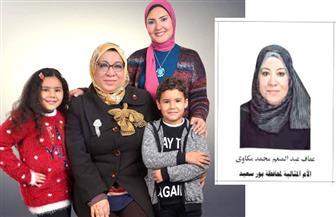 عفاف مكاوي الأم المثالية لمحافظة بورسعيد: أخفيت حزني عقب وفاة زوجي لتربية أطفالي الثلاثة | صور