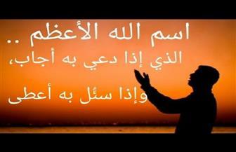 """""""اسم الله الأعظم"""" الذي إذا دعي به أجاب وإذا سئل به أعطى"""