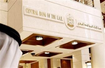 الإمارات والبحرين والكويت ترفع أسعار الفائدة