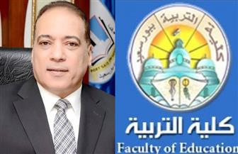 """تربية بورسعيد تنظم فعاليات مؤتمرها الدولي الخامس """"أخلاقيات مهنة التدريس بين التطبيق والتغييب"""""""