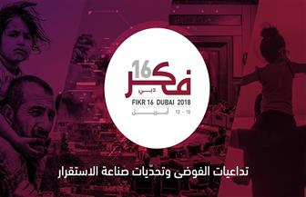 """مؤسسة الفكر العربي تعلن برنامج مؤتمرها """"فكر 16"""" في دبي"""