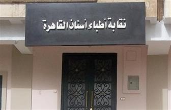 نقابة الأسنان تنفى وقفها قيد خريجي الجامعات الخاصة