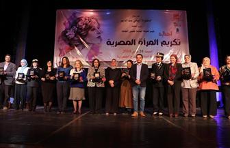 تكريم المرأة المصرية على مسرح الجمهورية | صور