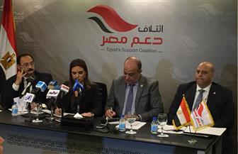 """""""دعم مصر"""" يعقد اجتماعا لمناقشة مستجدات الحياة السياسية بمقر الائتلاف"""