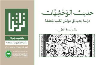 """""""حديث الوحشيات"""" نسخة رقمية مجانية من كتاب جديد لمعهد المخطوطات العربية"""