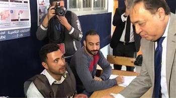 وزير الصحة يدلي بصوته في الانتخابات الرئاسية بالتجمع الأول