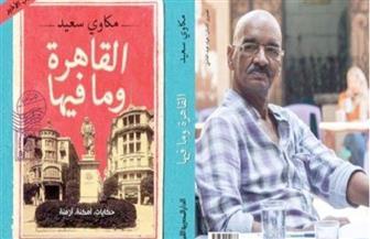 """إطلاق ومناقشة كتاب """"مكاوي سعيد"""" الأخير """"القاهرة وما فيها"""" في بيت السناري الأحد المقبل"""