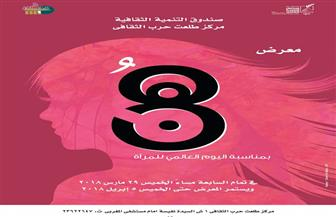 """معرض """"هن"""" في مركز طلعت حرب الثقافي بمناسبة الاحتفال باليوم العالمي للمرأة"""