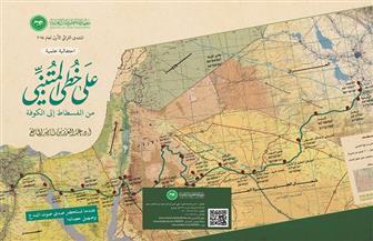 """معهد المخطوطات العربية يحتفل بكتاب """"على خطى المتنبي"""".. الأحد"""