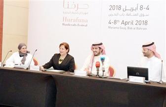 """مصر ضيف شرف مهرجان """"حرفنا """" بالبحرين بـ 11 حرفة وفرق فنية شعبية"""