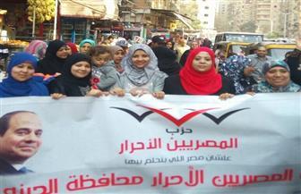 """""""المصريين الأحرار"""" بالجيزة يحشد المواطنين للمشاركة في الانتخابات الرئاسية"""