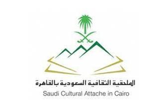الملحقية الثقافية السعودية بالقاهرة تعتزم إقامة الملتقى السنوي للطلبة المستجدين في القاهرة