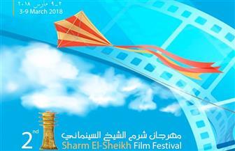 افتتاح شرم الشيخ السينمائي بمشاركة 28 دولة اليوم