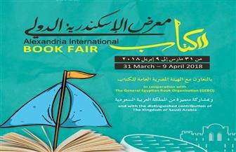 50 دار نشر مصرية وعربية في معرض الإسكندرية الدولي للكتاب