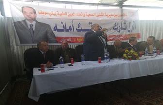 مؤتمر حاشد للعاملين بالصحة في بني سويف لتأييد الرئيس السيسى | صور