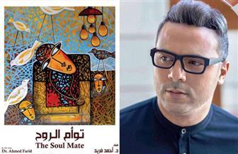 """""""توءم الروح"""" المعرض الشخصي لأحمد فريد بجاليري الكحيلة .. اليوم"""