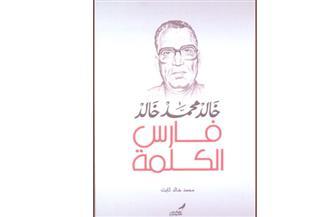 منير عتيبة يكتب: فارس الكلمة خالد محمد خالد