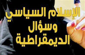 """""""الإسلام السياسي وسؤال الديمقراطية"""".. ملف العدد الجديد من مجلة """"ذوات"""""""