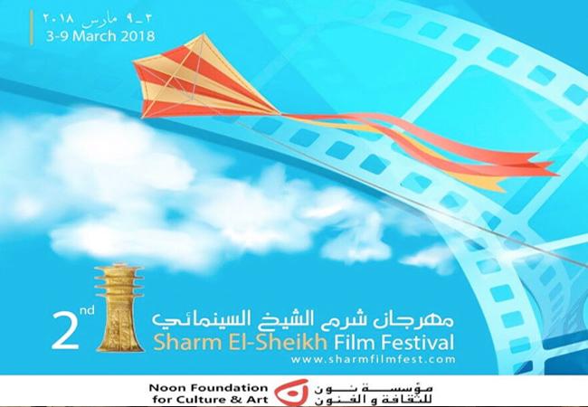 12 فيلما في الروائي الطويل.. ومسابقة لأفلام التحريك في  شرم الشيخ السينمائي  لأول مرة -