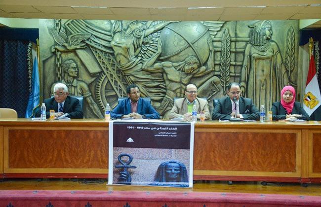 ندوة بنقابة الصحفيين تناقش كتاب الفكر الليبرالي في مصر 1919-1961 -