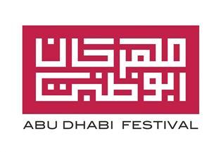"""الأسبوع المقبل ختام معرض """"من برشلونة إلى أبو ظبي"""" المصاحب لفعاليات مهرجان أبوظبي 2018"""