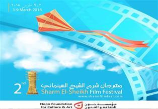 """مهرجان """"شرم الشيخ السينمائي"""" يختتم فعالياته الجمعة.. تعرف علي التفاصيل"""