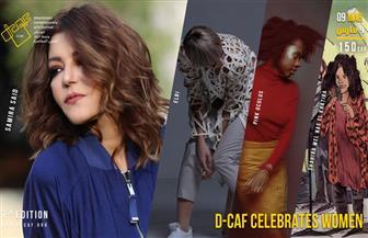 """سميرة سعيد تحيي الحفل الافتتاحي لمهرجان (دي-كاف) غدًا بحديقة الأزهر مع الفرنسية """"إلبي"""" وفرقة """"بينك أوكيولوس"""""""