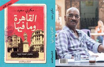 """""""القاهرة وما فيها"""" إطلاق كتاب مكاوي سعيد الأخير في غيابه من بيت السناري"""