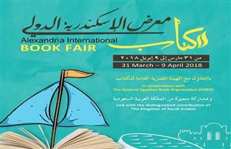 تعرف على فعاليات اليوم الثاني لمعرض الإسكندرية الدولي للكتاب
