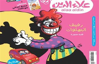 مسابقة فنية وسيارة شقية داخل عدد «أبريل» من مجلة علاء الدين