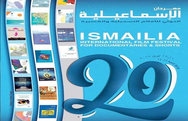 مهرجان الإسماعيلية يعقد ورشة حول  الديكور السينمائي  على هامش فعالياته -