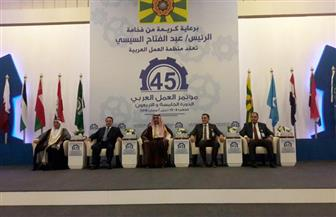 مؤتمر العمل العربي يرسل برقية شكر للرئيس السيسي في ختام أعماله| صور