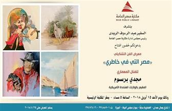 """""""مصر التي في خاطري"""" معرض للفنون التشكيلية بمكتبة مصر العامة.. الأحد"""
