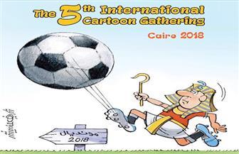التفاصيل الكاملة لافتتاح الملتقى الدولي الخامس للكاريكاتير.. 650 عملا لـ350 فنانا من 77 دولة | صور