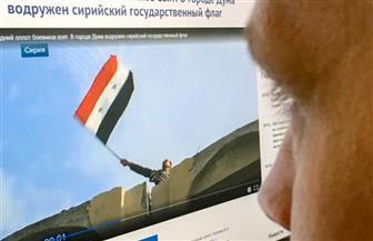 وكالات روسية: الحكومة السورية ترفع العلم في دوما