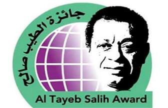 جائزة الطيب صالح تصدر الكتاب الفائز بجائزتها النقدية