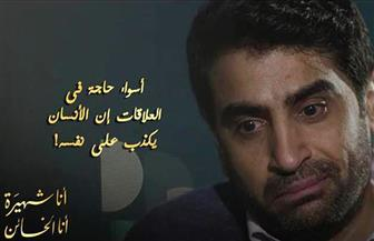 """أحمد عثمان: سعيد بردود الفعل الإيجابية على دوري في """"أنا الخائن"""""""